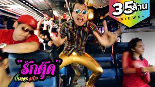 Repeat youtube video รักตุ๊ด - บี้ เดอะสกา【MV รวมท่าเต้นเน็ตไอดอล】
