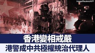 香港變相戒嚴 港警成中共極權統治代理人|新唐人亞太電視|20191007