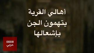 حرائق في قرية مصرية واتهام الجن بإشعالها
