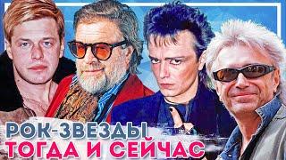 Как менялись рок-звезды от времён СССР до наших дней. Тогда и сейчас