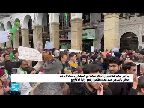 نحو ألفي طالب يتظاهرون في الجزائر تضامنا مع المعتقلين وضد الانتخابات  - نشر قبل 14 ساعة