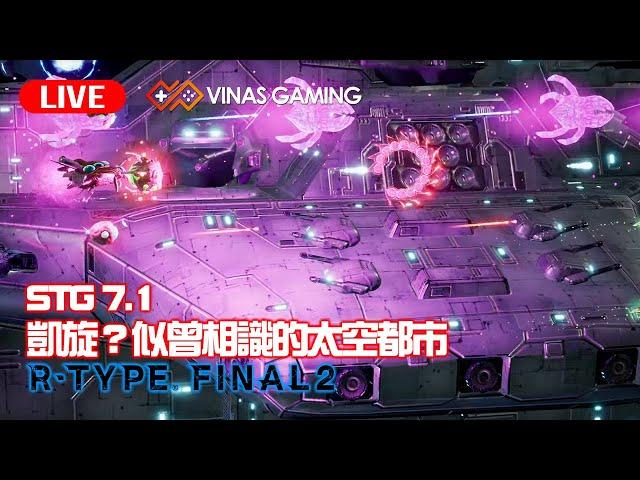🔴【特約】STG 7.1 凱旋?似曾相識的太空都市 👾異型戰機再度出動✈️ | R-TYPE FINAL 2 | 2K60