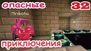 ч.32 Minecraft Опасные приключения - Крылатые гости