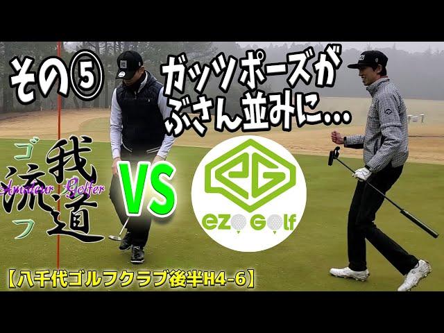 【VS EZO GOLF⑤】只今1打差の好勝負!【八千代ゴルフクラブ後半H4-6】