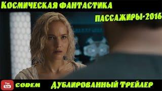{Дублированный Трейлер}ПАССАЖИРЫ-2016(Космическая фантастика)Озвучил Codem Plays