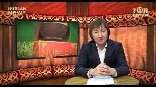 Nurlan NEWS  24.11.2017