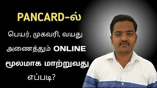 How To Make Correction Pan card In Online