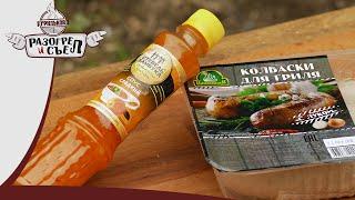Разогрел и съел: Колбаски для гриля(Приосколье) с соусом Стебель бамбука(сладкий)