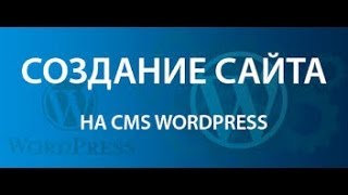 видео Все про сайты на Wordpress