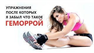 Упражнения от геморроя(Как за 5 минут в день навсегда избавиться от геморроя? - Эффективные упражнения, которые позволяют избежать..., 2016-05-05T05:30:19.000Z)