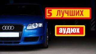 видео Рейтинг надежности автомобилей 2012 года