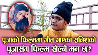 Sanish Shrestha लाई Pooja संग फिल्म खेल्ने मन छ ? पूजाको फिल्ममा सनिशको गीत