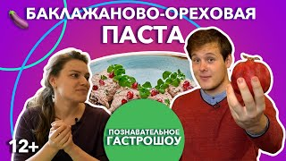 Баклажаново-ореховая паста /ПОЗНАВАТЕЛЬНОЕ ГАСТРОШОУ #4