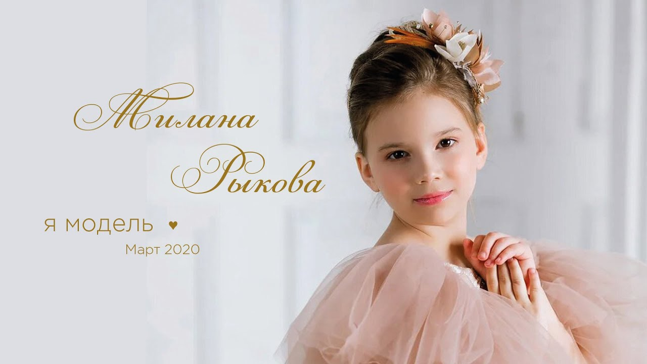 Я модель Милана Рыкова https://www.iammodel.tv/milana-rukova