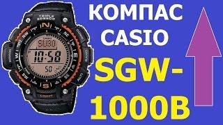 Компас в часах Casio SGW-1000B-4AER | Compass Casio SGW-1000B-4AER(Инструкция к часам Casio SGW-1000B-4AER модуль 3439 - https://yadi.sk/i/TS9fbmLrkziUu Компас в часах Casio SGW-1000B-4AER | Compass Casio ..., 2015-12-05T19:10:45.000Z)