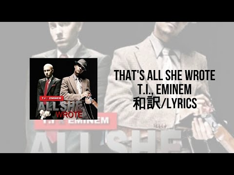 That's all she wrote-T.I., Eminem (Lyrics)(日本語訳)※2倍速推奨