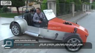 مصر العربية | مهندس تركي يصنع سيارة رياضية يستوحي فكرتها من فلم وثائقي