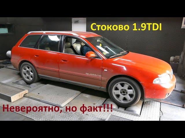 Audi A4 stock 1.9TDI PD ATJ Quattro Dyno run