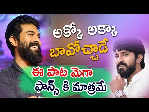 AKKO AKKA BAVOCHADE SONG | Dedicated to Ramcharan for Rangasthalam | Fan Made Private Songs