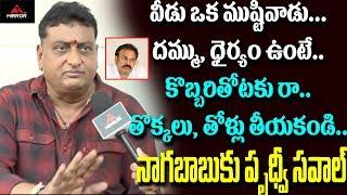 Tollywood Comedian Prudhvi Raj Serious Warning to Janasena Leaders and Naga Babu | Mirror TV