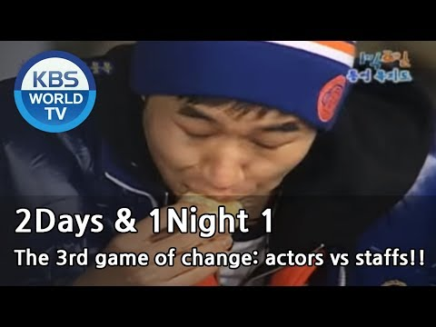 2 Days and 1 Night Season 1   1박 2일 시즌 1 - The 3rd game of change: actors vs staffs!!