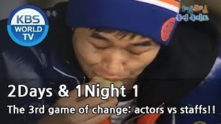 2 Days and 1 Night Season 1 | 1박 2일 시즌 1 - The 3rd game of change: actors vs staffs!!