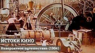 Истоки кино: Невероятное путешествие (1904)