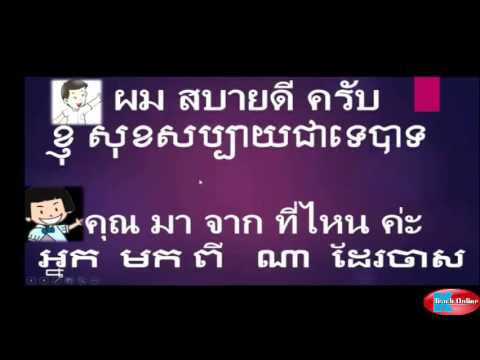 Thai Daily Classes► រៀនភាសាថៃខ្មែរ| Study Thai |Thai Conversation| Thai Sentence Part 02