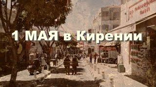 1 Мая на Северном Кипре - Кирения(, 2015-05-01T18:52:38.000Z)