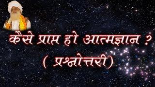 Sant Shri Asaramji Bapu Q &A Session | कैसे प्राप्त हो आत्मज्ञान ? ( Kaise prapt ho Atmagyan ? )