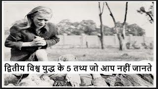 द्वितीय विश्व युद्ध के तथ्य जो आप नहीं जानते - Top 5 facts about World War 2 in Hindi