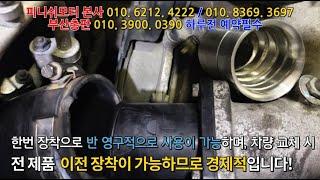 [베라크루즈 08년 31만] 자동차매연과 매캐한 냄새 …