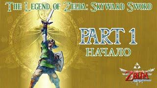 The Legend of Zelda Skyward Sword Прохождение/ Walkthrough Part #1