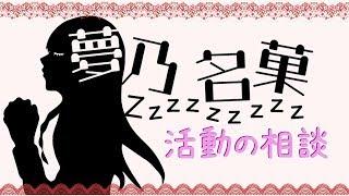 [LIVE] 【#2】活動についての相談なのです🌸【夢乃名菓の夢の中】
