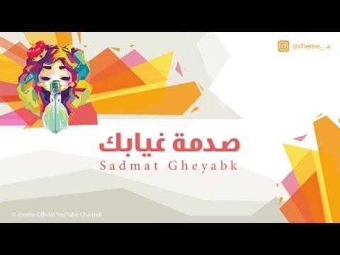شيمي | صدمة غيابك Sadmat Gheyabk