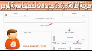 الدرس 55: شرح كيفية اضافة gadget جديد فى تخطيط مدونة بلوجر Blogger