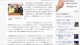 코로나19 일본 의사협회에서도 경고?