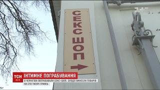 У Чернігові пограбували секс-шоп: замість грошей грабіжники виносили інтимні іграшки