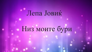 Lepa Jovik - Niz Moite Buri (Lyric Video)