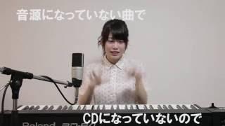 音源未収録曲「つもり、つもる」 奥津マリリ 検索動画 7