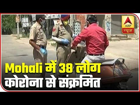 Mohali Reports 38 Cases, 34 In Jawaharpur Village | ABP News