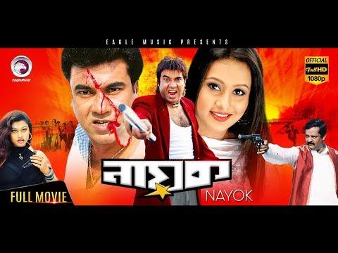 Super Hit Bangla Cinema | Nayok | Manna, Purnima | Bengali Movie | Eagle Movies (OFFICIAL)