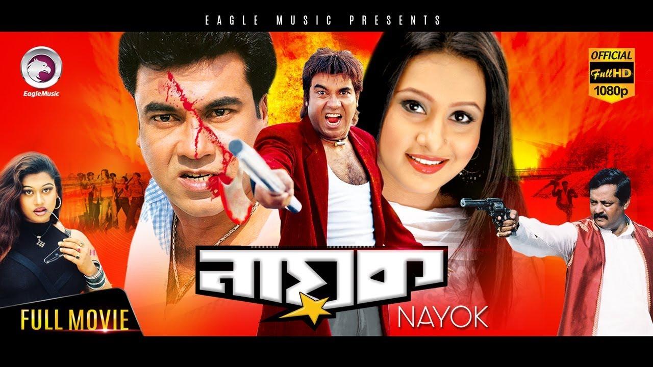 Download Super Hit Bangla Cinema | Nayok | Manna, Purnima | Bengali Movie | Eagle Movies (OFFICIAL)
