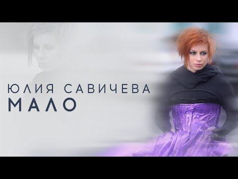 Юлия Савичева — Мало