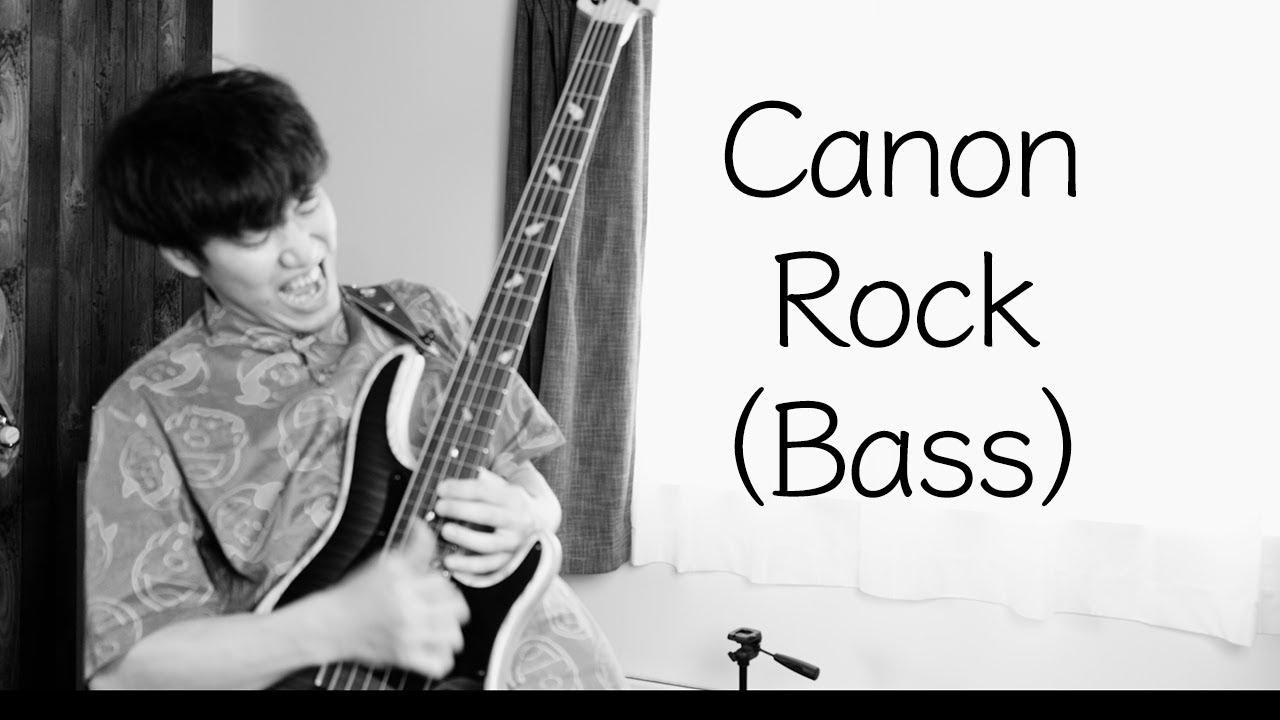 【本気】カノンロックをベースで弾きました Canon Rock Bass