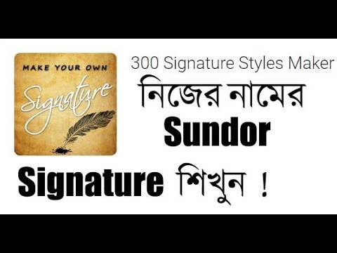 Signature Maker / Autograph Maker For Your Name