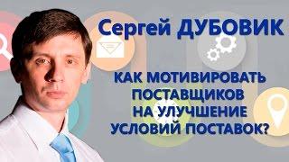 как мотивировать поставщиков на улучшение условий поставок? - Сергей Дубовик
