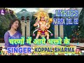 ऐसा खूबसूरत गाया की भजन सुनके मजा आ गया  चरणों  में आये  भक्तो के वो  कष्ट  मिटाने वाला  कोपल  शर्मा Whatsapp Status Video Download Free