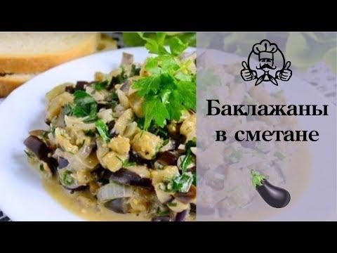 Баклажаны в сметане! Блюда из баклажанов / Вкусные и простые рецепты с фото