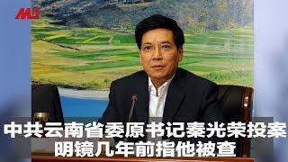 中共云南省委原书记秦光荣投案,明镜几年前指他被查|新闻时时报(20190509)